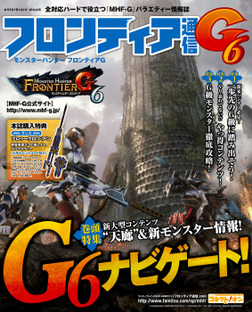 モンスターハンター フロンティアG フロンティア通信G6-電子書籍