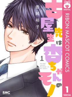 古屋先生は杏ちゃんのモノ 1-電子書籍