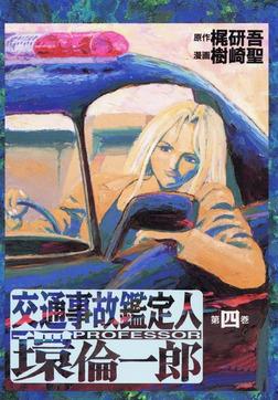 交通事故鑑定人 環倫一郎 4-電子書籍