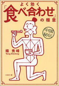 中国秘伝 よく効く「食べ合わせ」の極意(文春文庫)
