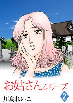 お姑さんシリーズ(2)-電子書籍