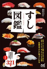 すし図鑑(マイナビ出版)