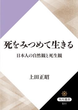 死をみつめて生きる 日本人の自然観と死生観-電子書籍