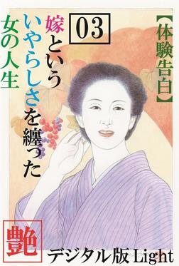 【体験告白】嫁という、いやらしさを纏った女の人生03-電子書籍