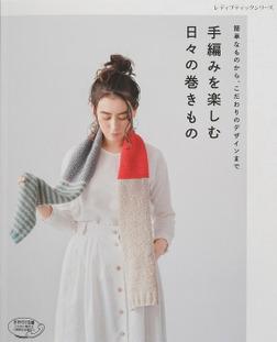 手編みを楽しむ 日々の巻きもの-電子書籍