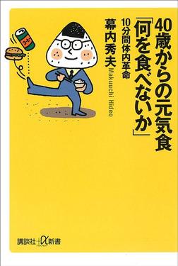 40歳からの元気食「何を食べないか」-10分間体内革命-電子書籍