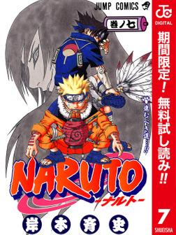 NARUTO―ナルト― カラー版【期間限定無料】 7-電子書籍