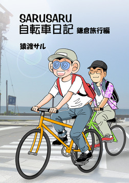 SARUSARU自転車日記~鎌倉旅行編-電子書籍