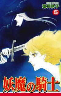 妖魔の騎士(5)