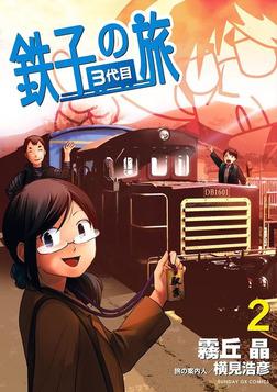 鉄子の旅 3代目(2)-電子書籍