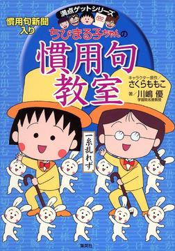 満点ゲットシリーズ ちびまる子ちゃんの慣用句教室-電子書籍