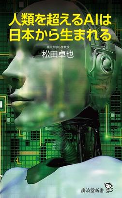 人類を超えるAIは日本から生まれる-電子書籍