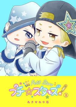 プチ☆スターズ(2)-電子書籍