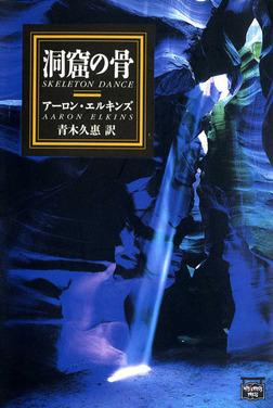 洞窟の骨-電子書籍