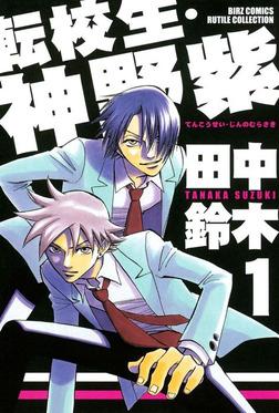 転校生・神野紫 (1)-電子書籍