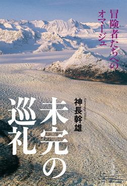 未完の巡礼 -冒険者たちへのオマージュ-電子書籍