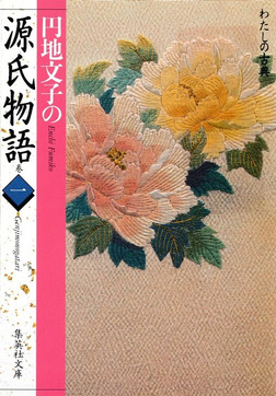 円地文子の源氏物語 巻一(わたしの古典シリーズ)-電子書籍