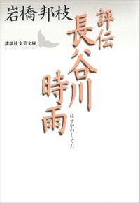 評伝 長谷川時雨(講談社文芸文庫)