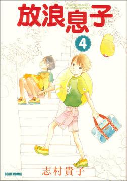 放浪息子4-電子書籍