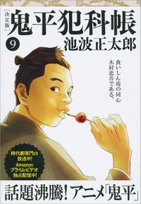 鬼平犯科帳[決定版](九)