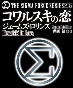 〈シグマフォース・シリーズ2.5〉コワルスキの恋-電子書籍