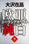 欧亜純白 ユーラシアホワイト(徳間文庫)