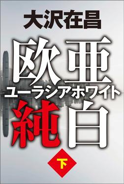欧亜純白 ユーラシアホワイト 下-電子書籍
