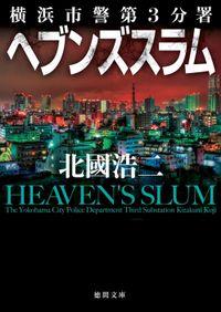 横浜市警第3分署 ヘブンズスラム