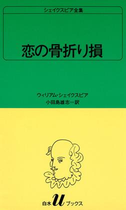 シェイクスピア全集 恋の骨折り損-電子書籍