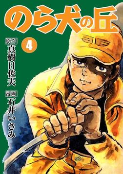 のら犬の丘(4)-電子書籍
