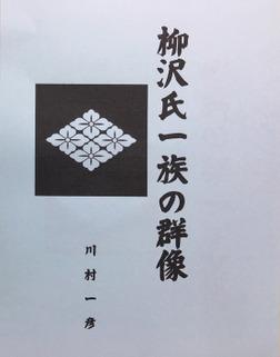 柳沢氏一族の群像-電子書籍