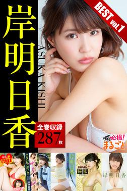 全巻収録287枚 岸明日香 BEST vol.1-電子書籍