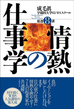 情熱の仕事学 成毛眞 早稲田大学ビジネススクール 厳選8講-電子書籍