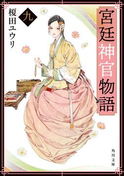 宮廷神官物語 九(角川文庫版)-電子書籍