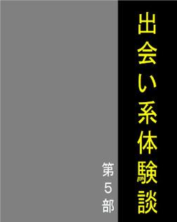 出会い系体験談5-電子書籍