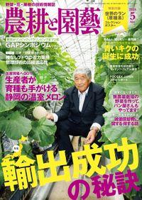 農耕と園芸2018年5月号