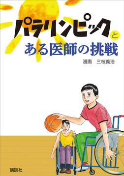 パラリンピックとある医師の挑戦-電子書籍