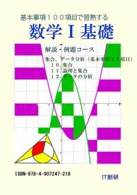 数学I 基礎 解説・例題コース 集合、データ分析