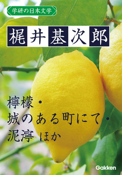 学研の日本文学 梶井基次郎 檸檬 城のある町にて 泥濘 過古 ある心の風景 Kの昇天 冬の日-電子書籍