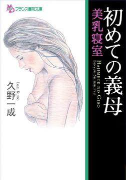 初めての義母 美乳寝室-電子書籍