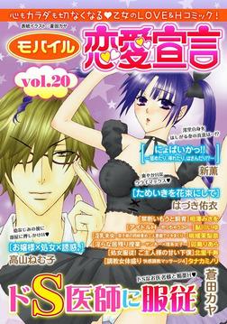 モバイル恋愛宣言 Vol.20-電子書籍