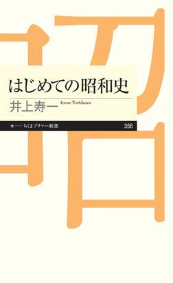 はじめての昭和史-電子書籍