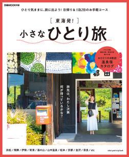 東海発!小さなひとり旅-電子書籍