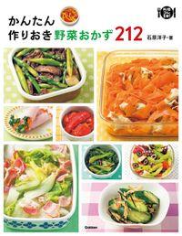 かんたん作りおき野菜おかず212
