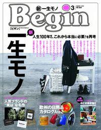 Begin 2019年3月号