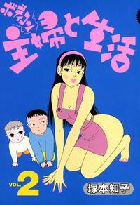 ボディコン主婦と生活 (2)