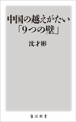 中国の越えがたい「9つの壁」-電子書籍