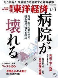 週刊東洋経済 2020年1月11日号