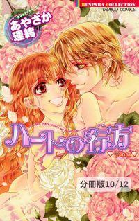 初恋 ―HATSUKOI― 2 ハートの行方 Final【分冊版10/12】