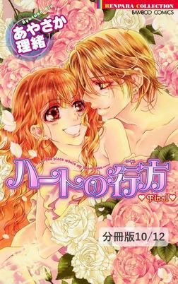 初恋 ―HATSUKOI― 2 ハートの行方 Final【分冊版10/12】-電子書籍